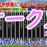 オークス2021 みんなのシミュレーション① 【スタポケ】【競馬予想】枠順確定後