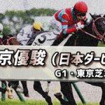 【競馬予想】2021 東京優駿(日本ダービー)「馬格がぶつかり合う日本のダービー」