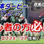 【競馬】日本ダービー2021 初心者にも分かり易いダービー考察【競馬の専門学校】
