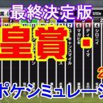 2021 天皇賞春 シミュレーション最終決定版 【スタポケ】【競馬予想】