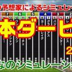 日本ダービー2021 みんなのシミュレーション② 【スタポケ】【競馬予想】枠順確定後 エフフォーリア サトノレイナス
