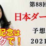 【競馬】日本ダービー 2021 予想(葵ステークスは本線②ヨカヨカ複勝的中!目黒記念は生ブログとライブで予想!)ヨーコヨソー