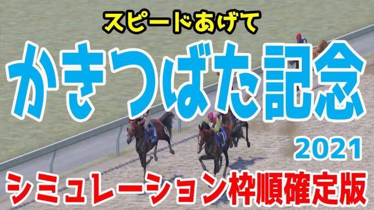 2021 かきつばた記念 シミュレーション 枠順確定【競馬予想】地方競馬
