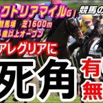 【競馬】ヴィクトリアマイル2021 グランアレグリアどうします!?【競馬の専門学校】
