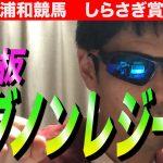 【浦和競馬 しらさぎ賞2021】◎ダノンレジーナ軸鉄板!!単・複勝負【競馬予想】
