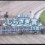 【浦和競馬】しらさぎ賞2021 レース速報