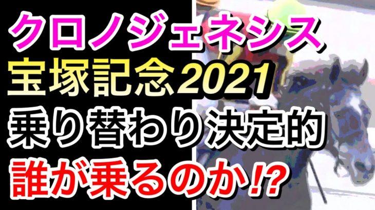 【競馬】クロノジェネシスは宝塚記念2021で乗り替わり決定的!ファン中での最有力はどの騎手か!?