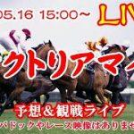 【競馬ライブ】ヴィクトリアマイル2021予想&観戦ライブ