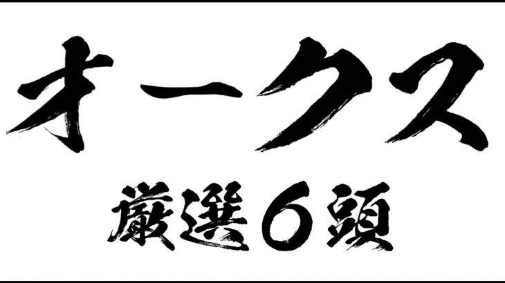 【オークス2021】厳選6頭!消去データ分析