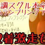 【競馬】グランアレグリア完勝!ヴィクトリアマイル直前予想さわやかケイバ2021
