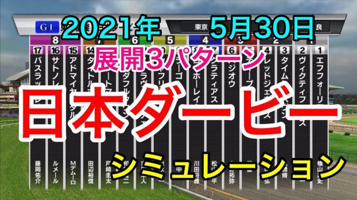 【競馬】日本ダービー2021 シミュレーション《展開3パターン》