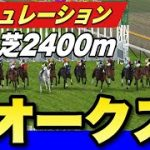 2021優駿牝馬オークス スタポケシミュレーション【実力重視設定】競馬予想