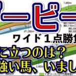 【競馬GⅠ予想】2021日本ダービー。強い馬がいます。