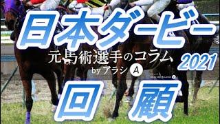 日本ダービー2021 回顧 完全燃焼!! 各人馬最高の競馬をしていた! 元馬術選手のコラム【競馬】