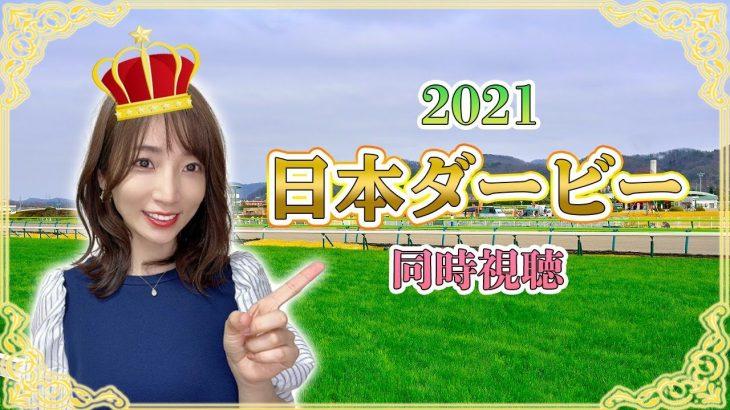 【日本ダービー2021/競馬】日本ダービー同時視聴!ダービーは最も運のいい馬が勝つ。【内田敦子/セントフォース】