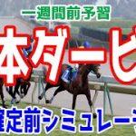 日本ダービー2021 一週間前シミュレーション【ウイニングポスト9 2021】【競馬予想】枠順確定前