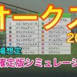 【競馬】オークス2021 枠順確定版シミュレーション【ウイニングポスト9 2021】