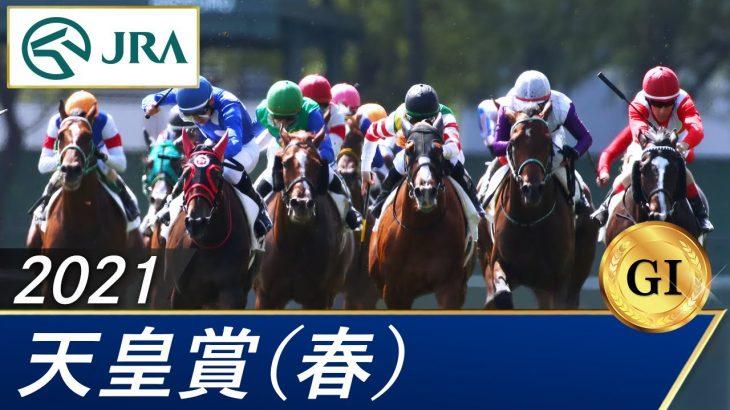2021年 天皇賞(春)(GⅠ) | 第163回 | JRA公式