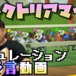 【 競馬 】ヴィクトリアマイル 2021 ビタミンS お兄ちゃんネル 予想シミュレーション動画!!