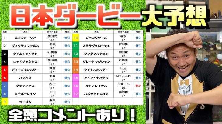 【 競馬 】日本ダービー 2021 ビタミンS お兄ちゃんネル 予想シミュレーション動画!!