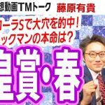 【競馬ブック】天皇賞(春) 2021 予想【TMトーク】(美浦)