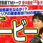 【競馬ブック】ダービー 2021 予想【TMトーク】(美浦)