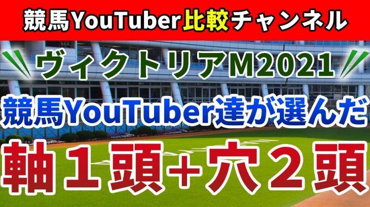ヴィクトリアマイル2021 競馬YouTuber達が選んだ【軸1頭+穴2頭】
