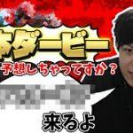 【競馬雑談】スパイギアの日本ダービー予想【2021/05/29】