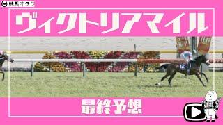 【2021ヴィクトリアマイル】現役最強級2頭の一騎打ち⁉穴馬候補は○○!!