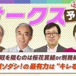【オークス2021予想】ソダシの2冠は濃厚!相手候補はキレる馬!?