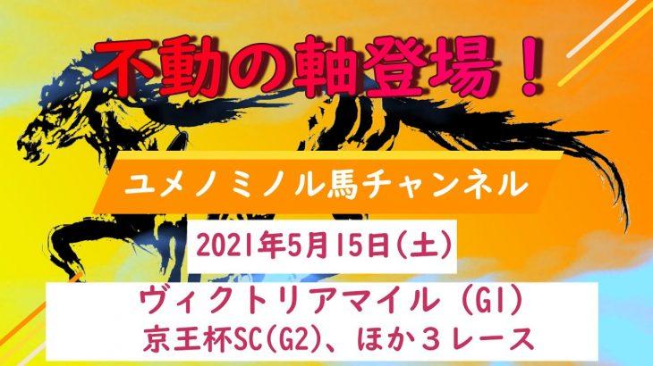 【競馬予想】ヴィクトリアマイル2021の予想と2021年5月15日(土)の京王杯SC、都大路S、八海山S、遠州灘Sの競馬予想を大公開!