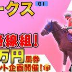 【オークス 2021予想】ソダシ2冠へ挑戦!穴は桜花賞組ではなく…?(SPAIA編)