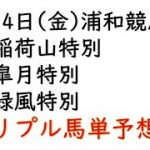 【浦和競馬トリプル馬単予想】稲荷山特別・皐月特別・緑風【南関競馬2021年5月14日】