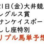 【大井競馬トリプル馬単予想】レグルス賞・サンケイスポーツ賞・しし座特別【南関競馬2021年5月21日】