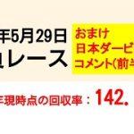 競馬予想 2021年5月29日の勝負レース(厳選4レース) 平場予想 買い目 おまけで 日本ダービー 全頭コメント(前半)