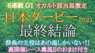 日本ダービー2021【最終結論】7398頭の頂点はこの馬だっ‼︎G18連続好走のオカルト馬券を携えて勝負‼︎裏開催レースも必見です‼︎