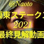 【栗東ステークス2021】予想実況【Mの法則による競馬予想】