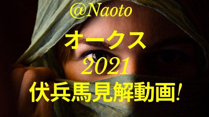 【オークス2021予想】伏兵馬見解【Mの法則による競馬予想】