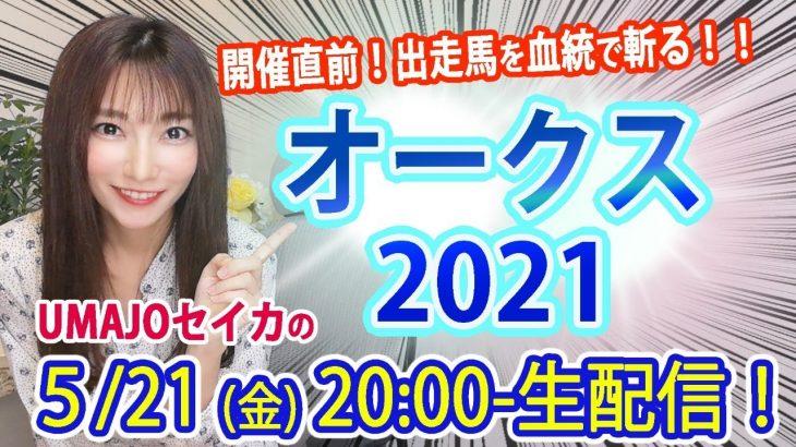 【オークス2021】直前生配信!UMAJOセイカの血統トーク!<競馬予想>