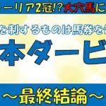 【日本ダービー2021】【競馬予想】【競馬予想tv】エフフォーリア?サトノレイナス?展開からレースを考察します!!