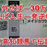 【競馬に人生】食うか食われるか?30万円賭けたバトル!