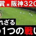 「わずか47秒の職人業」天皇賞(春)27年ぶりの阪神3200mコースの裏側