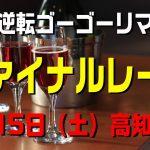 ファイナルレース【5月15日(土)】高知競馬予想