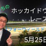 【ホッカイドウ競馬】5月25日(火)門別競馬レース展望