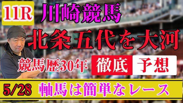 5/28 【 地方競馬予想 】 川崎競馬予想 11R 北条五代を大河 最後に買い目も発表!