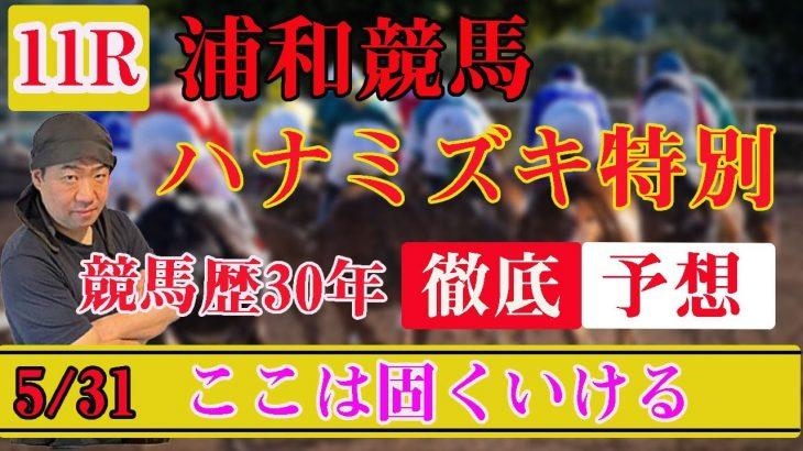 5/31【 地方競馬予想 】 浦和競馬予想 11R ハナミズキ特別 最後に買い目も発表!