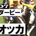 「64年ぶりの夢叶う!牝馬が見事にやりました」ウオッカ【日本ダービー2007】