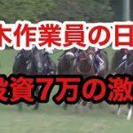 【競馬】ギャンブル中毒の総投資7万円勝負!三連単2着固定で⁈  オークスも取りたい!