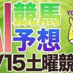 【AI競馬予想】5月15日土曜競馬「AI馬券 YOSHIO」全レース予想