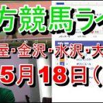 【競馬ライブ】地方競馬 ★名古屋・金沢・水沢・大井★ 馬Dの買い目公開 5月18日(火)